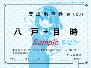 tokie_ticket5th