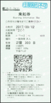 tetsunaka_ticket_04_3